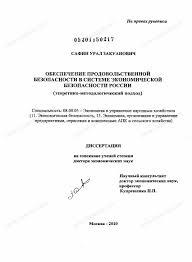 Диссертация на тему Обеспечение продовольственной безопасности в  Диссертация и автореферат на тему Обеспечение продовольственной безопасности в системе экономической безопасности России