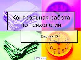 Контрольная работа по психологии Презентация  Контрольная работа по психологии