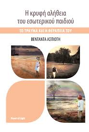 The Light Institute New Title By Vedanta In Greek The Hidden Truth Of The Inner
