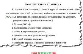 Как написать отчёт по практике Часть  Пояснительная записка к отчёту