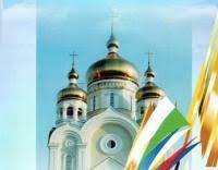 Хабаровск Православный | <b>Россия Русь</b>, <b>храни себя</b>!