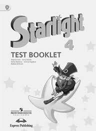 Учебники по английскому языку Страница  Английский язык starlight 4 test booklet 4 класс Контрольные задания Баранова К М Дули Д и др