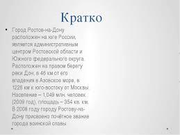 Презентация Ростов на Дону скачать бесплатно Кратко Город Ростов на Дону расположен на юге России является административн