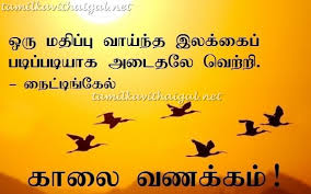 Good Morning Quotes In Tamil Font