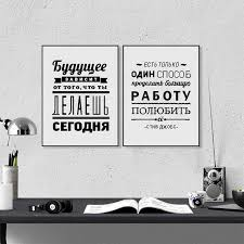 Quote Prints Interesting Russian Inspirational Quote Prints Wall Art Motivational Poster