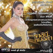 one31thailand على تويتر: