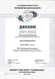 Дипломы и награды ЗАО Компания Безопасность Диплом и медаль 1 степени за систему охранную телевизионную Фарватер Т