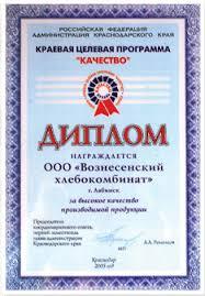 О компании ООО Вознесенский хлебозавод