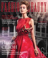 Fashion & Beauty Пермь. Март 2014 by Мария Илатовская - issuu
