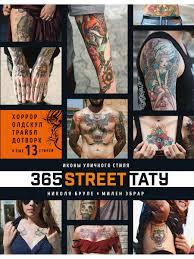 365 Street тату иконы уличного стиля эксмо