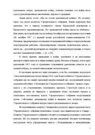 Гражданская война в России причины этапы последствия Реферат Реферат Гражданская война в России причины этапы последствия 6