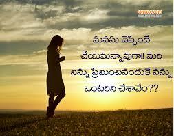 Love Quotations Heart Touching Telugu