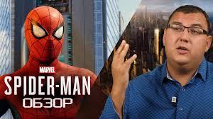 Обзор Marvel's Spider-Man - самая быстро продаваемая <b>игра</b> ...