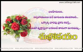 Good Morning Sunday Images For Whatsapp Telugu Imaganationfaceorg