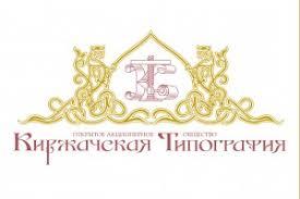 Киржачская типография Заказать продукцию Открылся официальный канал ОАО Киржачская типография на