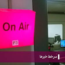 سرخط خبرها - رادیو فردا