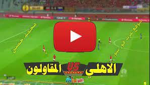 يلا شوت| مشاهدة بث مباشر مباراة الأهلي والمقاولون العرب اليوم الدوري المصري  in 2021
