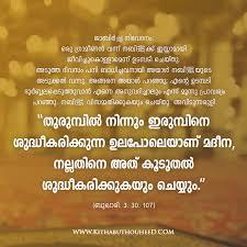 Malayalam Muslim Love Quotes Life Islamic Quotes Malayalam