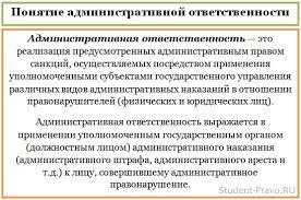 Реферат Выборы Президента Курсовая работа по административной ответственности