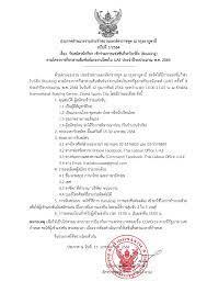 Thai Labour Office U.A.E - Inicio