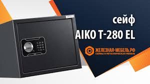 <b>Сейф Aiko T-280 EL</b> – обзор от Железная-мебель.рф - YouTube