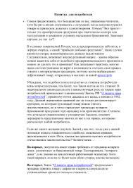 Контрольная работа № по теме Экономика  Памятка для потребителя