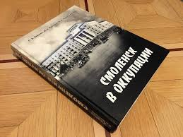 Книга по истории Смоленска получила диплом на всероссийском  Книга по истории Смоленска получила диплом на всероссийском конкурсе