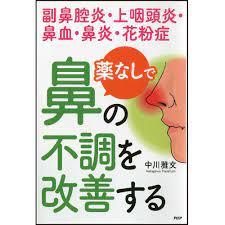 花粉 症 鼻血