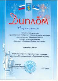 Совершенствование стратегии социально экономического развития  Социально экономическое развитие муниципального образования диплом