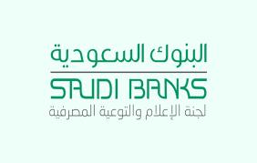 مواعيد دوام البنوك السعودية 2021 بعد انتهاء إجازة العيد – هيا