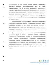 политика Российской Федерации в области физической культуры и спорта Государственная политика Российской Федерации в области физической культуры и спорта