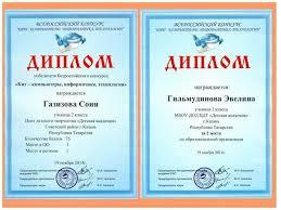 Всероссийский конкурс КИТ г