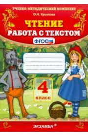 Книга Чтение Работа с текстом класс ФГОС Ольга Крылова  Чтение Работа с текстом 4 класс