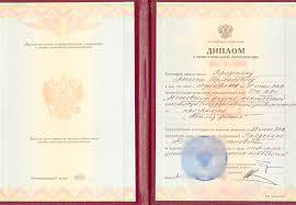 Купить диплом о профессиональной переподготовке цена Диплом о профессиональной переподготовке
