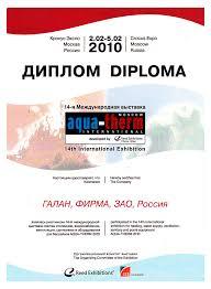 Дипломы Диплом Акватерм 2010