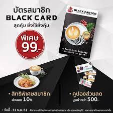 Black Canyon - พิเศษ ☺♥ ⠀⠀ บัตรสมาชิก Black Card -...