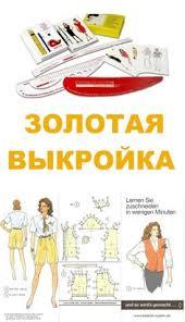 <b>Натали Брей</b>. Основы и приемы кроя женской одежды | шитье ...