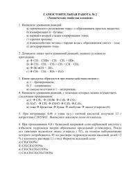 класс химия Итоговая контрольная работа  САМОСТОЯТЕЛЬНАЯ РАБОТА № 2