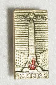 """Значок """"Минск"""". Металл, эмаль. СССР, 1970-е гг — купить в ..."""