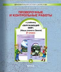 Проверочные и контрольные работы к учебнику Окружающий мир  Купить Вахрушев Проверочные и контрольные работы к учебнику Окружающий мир 2 класс