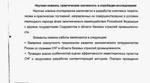 Аспирантура рф научная новизна научная новизна исследования  Научная новизна диссертации специальности региональная экономика 08 00 04 по вопросам совершенствования форм экономического сотрудничества России с
