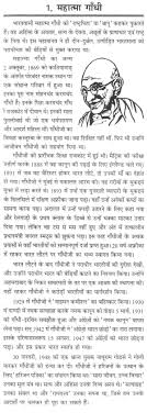 mahatma gandhi essay about mahatma gandhi speech in hindi