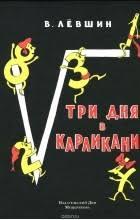 Лучшие книги Владимира Лёвшина Владимир Левшин Три дня в Карликании