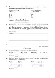 Химия класс Углубленный уровень Контрольные работы Габриелян О  Химия 11 класс Углубленный уровень Контрольные работы Габриелян О С Асанова Л