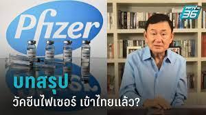 """บทสรุป """"วัคซีนไฟเซอร์"""" เข้าไทยแล้วหรือไม่ หลัง """"ทักษิณ"""" แฉในคลับเฮาส์ :  PPTVHD36"""