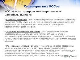 Презентация на тему Алгоритм разработки комплекта контрольно  7 Характеристика КОСов КОС содержит контрольно измерительные материалы
