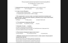 Литературное чтение класс Контрольно измерительные материалы  Контрольная по литературе 2 класс русские писатели