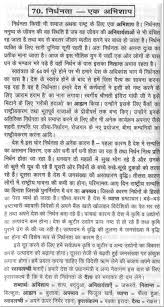 sample essay on the ldquo life is miserable out money rdquo in hindi