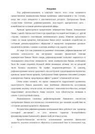 Отчет по практике в Банке АСАКА реферат по банковскому делу  Рефинансирование реферат по банковскому делу скачать бесплатно банк инвестиции вливания поддержка РЕПО овернайт авизо бумаги Вексель
