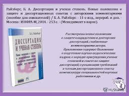 Презентация на тему Добрина Н А Менеджмент основы теории и  44 Райзберг Б А Диссертация и ученая степень